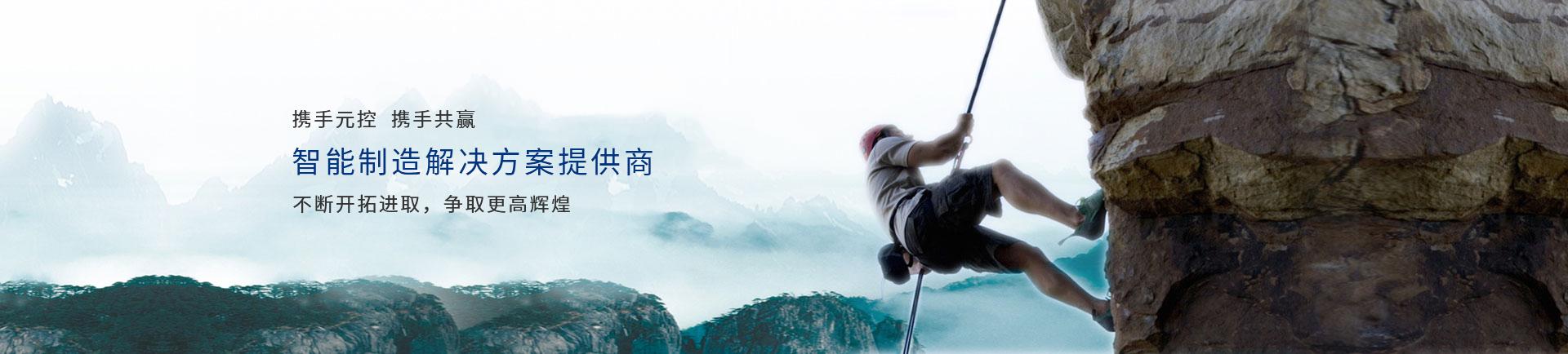 苏州元控自动化设备有限公司